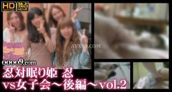 oooo9 movie11461 忍対ラリル姫 忍vs女子会~後編~vol.2