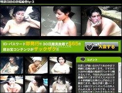 Sukebeee 258 特選白昼の浴場絵巻ty-3
