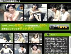 Sukebeee 265 特選白昼の浴場絵巻ty-6