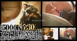 oooo9 movie12150 潜入!!女子化粧室盗撮~絶対見られたくない時間~vo,3