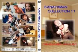Kanayaman Collection 金山昇一藝能事務所犯罪全紀錄Vol.11 小林・あさみ・順子