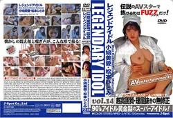 Fuzz Vol.84 Legendary Idol Vol.14 [DVD ISO]